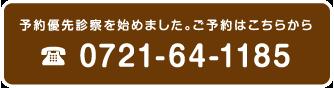予約優先診療を始めました。ご予約はこちらから0721-64-1185